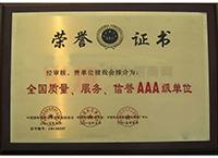 全国质量、服务、信誉AAA级单位
