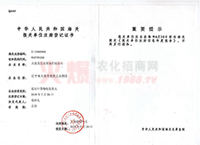 中華人民共和國海關報關單位注冊登記證書-美國美巴夫國際集團控股有限公司