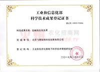 工�I�c信息化部科�W技�g成果登��C��-北京�w���G地科技�l展有限公司