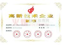 高新技術企業證書-北京飛鷹綠地科技發展有限公司