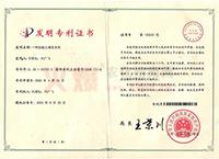 一種鹽堿地土壤改良劑發明專利證書-北京飛鷹綠地科技發展有限公司