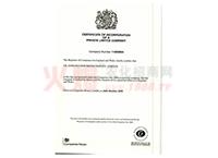 營業執照-英國安邁斯作物保護有限公司