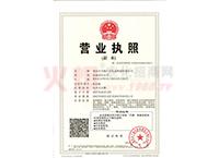 營業執照-重慶市萬植巨豐生態肥業有限公司