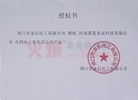 授权书-河南莱英农业科技有限公司