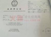農藥登記證-石家莊市華星農藥有限公司