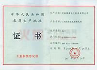 4.5%氯氰菊酯乳油农药生产批准证书