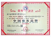 中国驰名品牌荣誉证书-山东济宁金网联配方肥有限公司