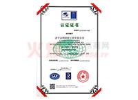 质量管理体系认证证书-山东济宁金网联配方肥有限公司