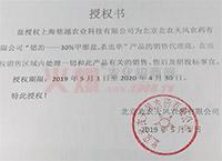 授权书-上海铭越农业科技有限公司