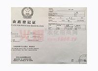 2%阿维・高氯乳油登记证