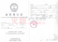 25克/升溴氰菊酯(乳油)农药登记证
