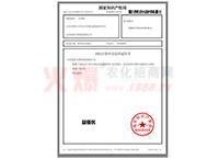 益植優商標注冊申請受理通知書-山東強農生物科技有限公司
