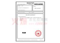 果速康商標注冊申請受理通知書-山東強農生物科技有限公司