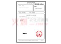 蓓植康商標注冊申請受理通知書-山東強農生物科技有限公司