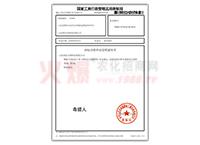 毒猎人商标注册申请受理通知书