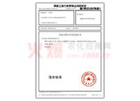 强农植保商标注册申请受理通知书