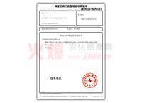 喷乐丰农商标注册申请受理通知书