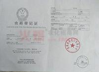 2.8%溴氰菊酯乳油农药登记证书