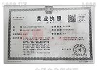 营业执照-河南三川瑞禾作物保护有限公司