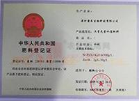 大量元素水溶肥料(水剂)肥料登记证书