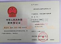 含氨基酸水溶肥料(粉剂)肥料登记证书