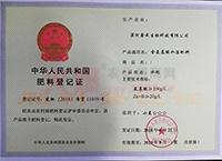 含氨基酸水溶肥料(水剂)肥料登记证书