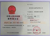 含腐植酸水溶肥料(水剂)肥料登记证书