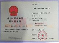 含腐植酸水溶肥料(粉剂)肥料登记证书