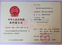 微量元素水溶肥料(水剂)肥料登记证书