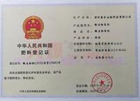 微生物菌剂(液体)肥料登记证书