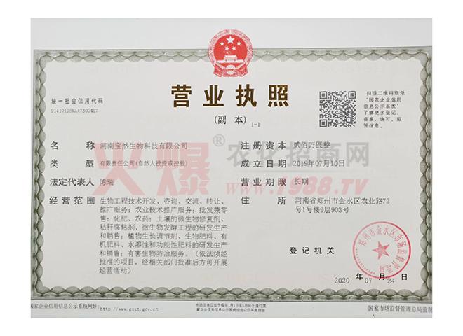 营业执照-河南宝然生物科技有限公司