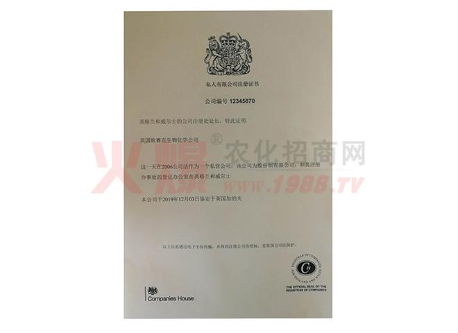 私人有限公司注册证书-英国欧赛克生物化学公司