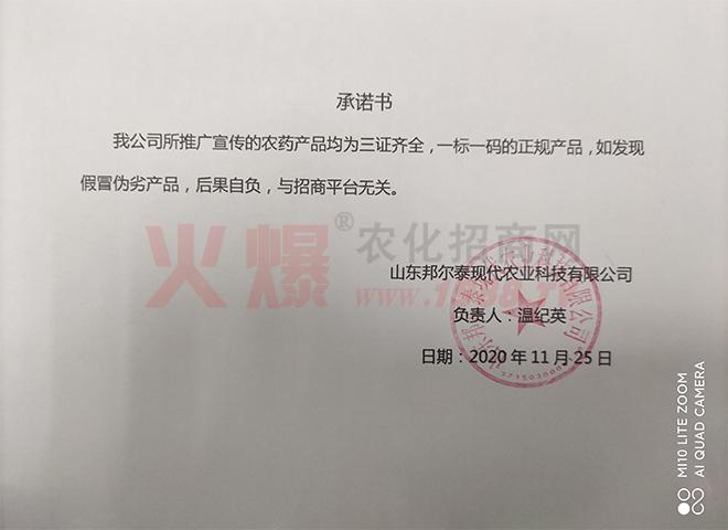 承諾書-邦爾泰生物科技(北京)有限公司
