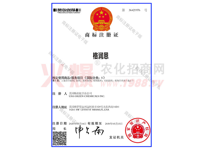 格潤恩商標注冊證-河南康芭生物科技有限公司