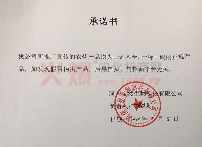 承諾書-河南寶然生物科技有限公司