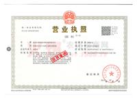 营业执照-北京泉霖铭晟生物科技有限公司