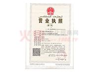 税务登记证-新疆黑色生态科技股份有限公司