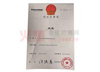 观霖商标注册证