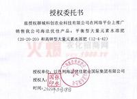 授權書-山東聊城科創農業科技有限公司