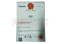 护果国际商标注册证书-护果国际