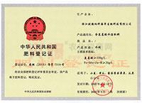 含氨基酸水溶肥料(水剂)肥料登记证