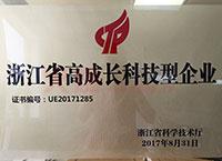浙江省高成长科技型企业