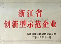 浙江省创新型示范企业