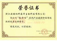 中国增效肥料优秀品牌称号