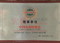 中国农商联盟会理事单位