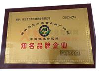 中国微生物肥料知名品牌企业-河北今互农生物肥业有限公司