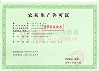 农药生产许可证-河南邦君农业科技有限公司