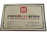 企业信用评价AAA级信用企业-河南阿姆达生物科技有限公司