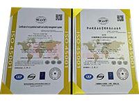 职业健康安全管理体系认证证书-河南阿姆达生物科技有限公司