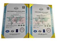 质量管理体系认证证书-河南阿姆达生物科技有限公司